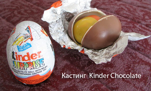 Кастинг на рекламу шоколада