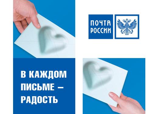 Кастинг. Почта России