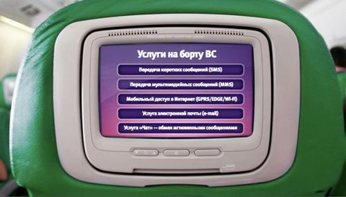 Кастинг. МегаФон и Аэрофлот - мобильная связь на воздушных судах