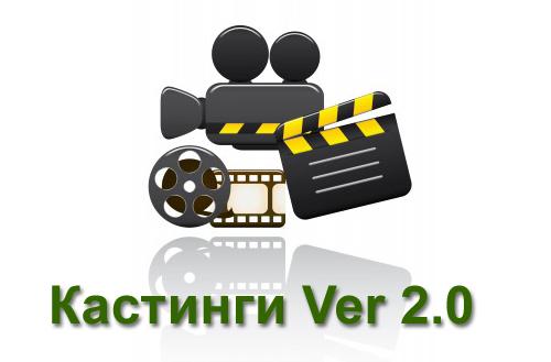 Кастинги Ver 2.0 - программа для поиска кастингов