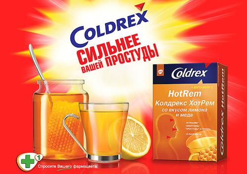 Кастинг. Coldrex