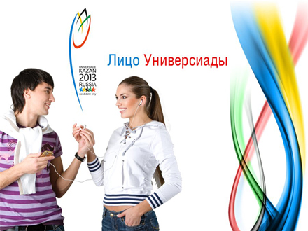 Кастинг - Летняя Универсиада 2013