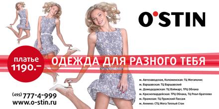 Кастинг - фото реклама O'STIN