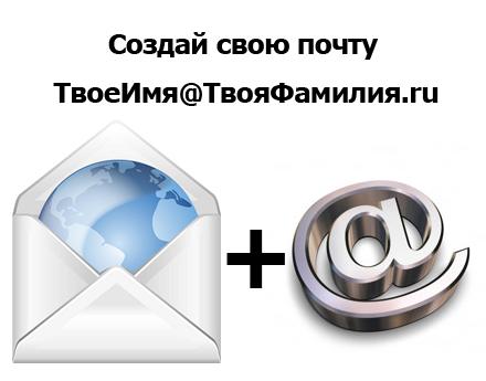 Создай свою почту ТвоеИмя@ТвояФамилия.ru