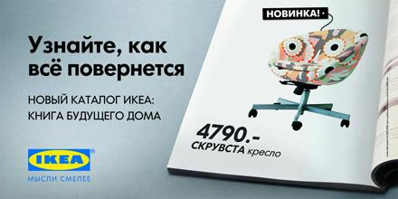 Кастинг - рекламная кампания ИКЕА