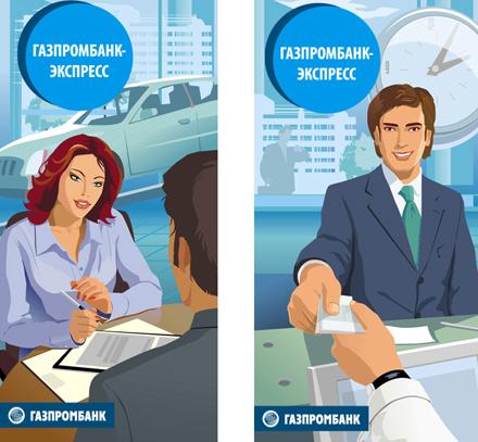 Кастинг - Акционерный Банк «Газпромбанк»