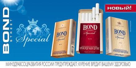 Кастинг - сигареты «Bond Street Special»
