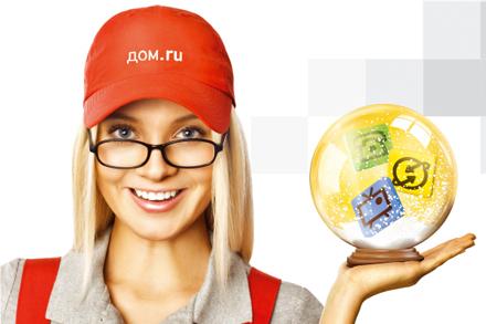 Кастинг - Интернет Провайдер Дом.ru