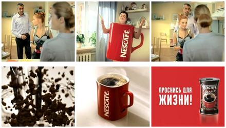 Кастинг - «Нестле Россия»