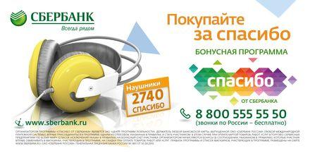 Кастинг на рекламу Сбербанка 2012