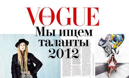 Кастинг для журнала Vogue