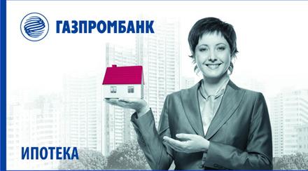 Кастинг -  Газпромбанк